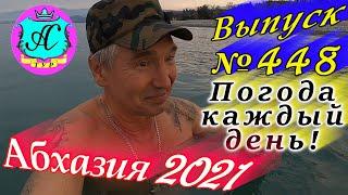 Абхазия 2021 погода и новости от Водяного 6 января Выпуск 448 ночью 6 днем 16 море 13 0