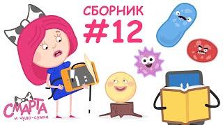 Развивающие мультики для детей - Смарта и чудо сумка - Мультсериал 3 серии подряд