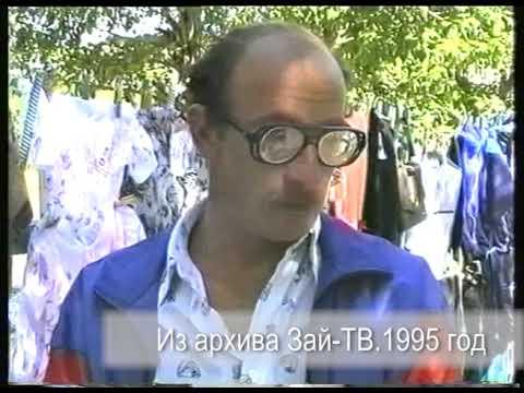 Из архива Зай-ТВ: что показывало заинское телевидение в июле 1995 года
