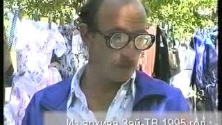 Из архива Зай-ТВ что показывало заинское телевидение в июле 1995 года