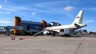 Авиаперевозки грузов(http://albacorshipping.ru/services/avia-transport/ Авиаперевозки грузов — наиболее быстрый способ транспортировки товаров в..., 2014-08-06T12:09:45.000Z)