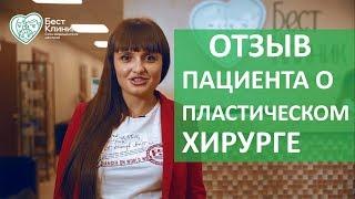 Пластическая хирургия в Москве. 👩 Отзыв о пластической хирургии в Москве. Бест Клиник.