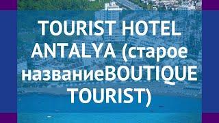 TOURIST HOTEL ANTALYA (старое названиеBOUTIQUE TOURIST) 3 обзор