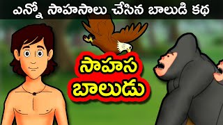 Sahasa Baludu - The Jungle Book | Telugu animated movies full length for children 2015 Latest HD
