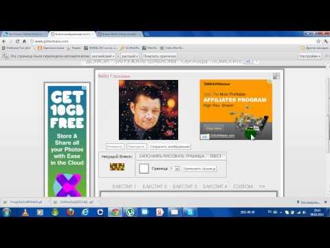 Онлайн сайты с эффектами анимации на фото!