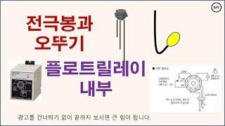 전극봉과 오뚜기+플로트릴레이 내부