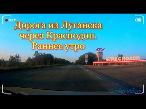 Дорога из Луганска
