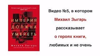 Видео №5, в котором Михаил Зыгарь рассказывает о героях книги, любимых и не очень