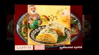 Узбекская кухня. Ханум