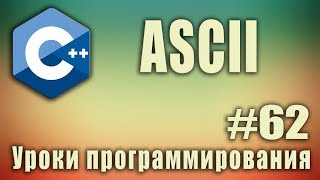 Что такое ascii символы. ascii что это такое? Таблица ascii c++. C ++ Для начинающих. Урок #62