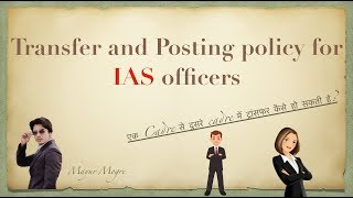 transfer-posting-policy-for-ias-officer-inter-cadre-transfer-of-ias-officer-mayur-mogre