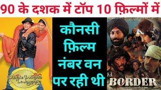 90s Top Ten Bollywood Movies | जानिए 1995 से लेकर 1999 तक कि फ़िल्मों के बारे में