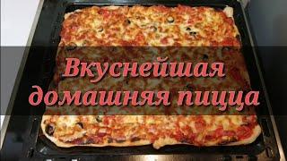 Самая вкусная пицца по домашнему Секретный рецепт пиццы на слоёном тесте Пицца ассорти с грибами