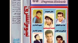 حميد الشاعرى - لالى لالى - البوم نجوم الشرق 1