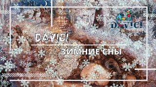 DAVICI | Зимние сны | Деревянные пазлы