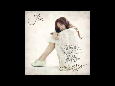 [MP3/DL]JIN-너만 없다 (Gone/只是你不在)