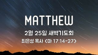 [하늘중앙교회] 2021년 2월 25일 새벽기도회