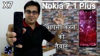 Nokia X7(Nokia 7.1 Plus) फिर से Bounce Back के साथ वापसी करने को तैयार