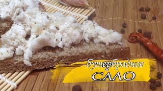 Ароматное сало для бутербродов/ Бутербродное сало / Очень простой рецепт
