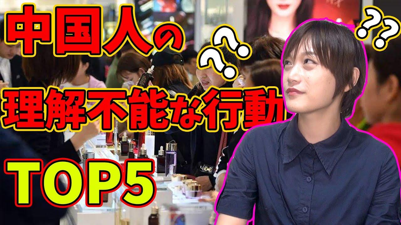 【驚愕】同じ中国人でも理解できない中国人の仰天行動TOP5