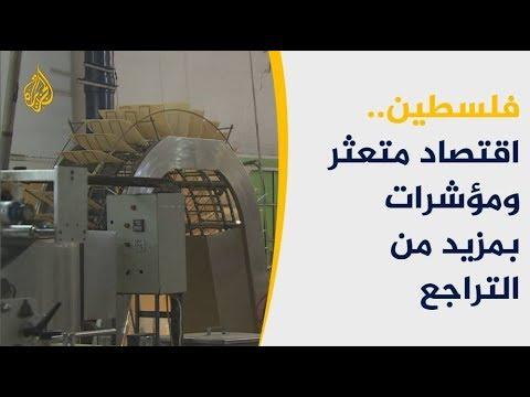 سلطة النقد الفلسطيني تتوقع زيادة البطالة والفقر بعام 2019  - 11:54-2019 / 1 / 7