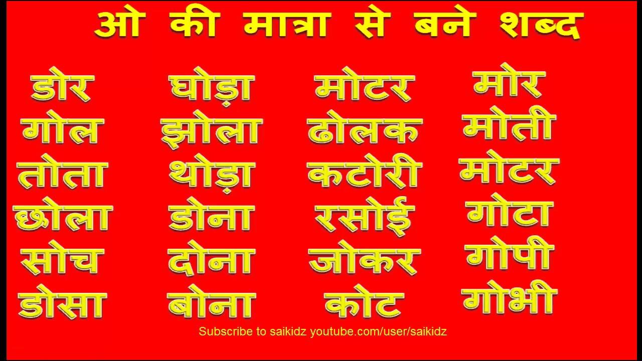 o ki matra ke shabd in hindi|o ki matra ke shabd|hindi matra gyan ...