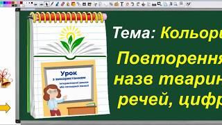 Интерактивный урок английского. Обработанное видео смотрите под комментарием внизу