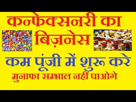 Start confectionery manufacturing/making business |Top Best small business ideas in hindi, in india