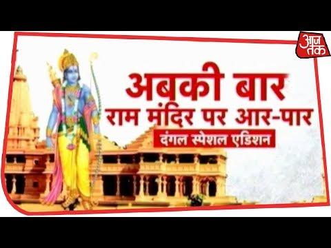मंदिर नहीं तो मोदी को संत देंगे आशीर्वाद? देखिए Dangal Special Edition Prayagraj से