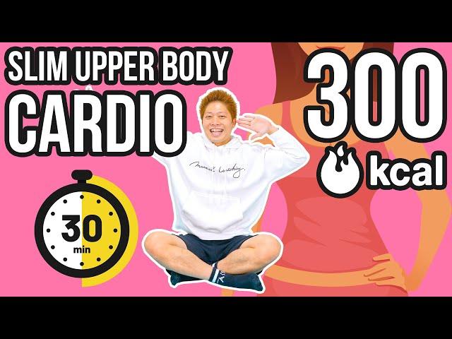 [Slim upper body] 30 min 300 kcal model body cardio! [上半身やせ] 滝汗モデルボディ華奢エクササイズ!