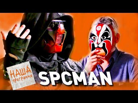 Русский рэп: SPCMAN