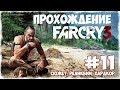 FAR CRY 3 Прохождение #11 - СЮЖЕТ, РЕЛИКВИИ, ХАРДКОР