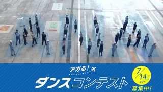 「アガる!ダンスコンテスト」 2015年夏の「旅割」キャンペーンキャラク...