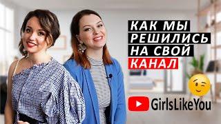 Канал GirlsLikeYou - самый классный канал о моде, красоте и музыке на русском YouTube. Подписывайся!