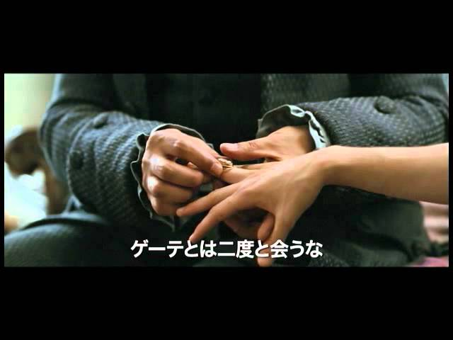 映画『ゲーテの恋 ~君に捧ぐ「若きウェルテルの悩み」~』予告編
