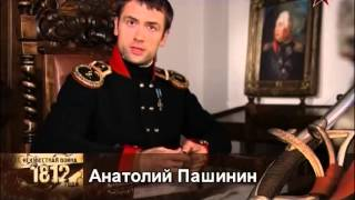 Неизвестная война 1812 года 3 серия Кутузов