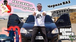 """Черная ВАЗ """"Приора"""" или АВТОЗВУК за 300.000 рублей."""