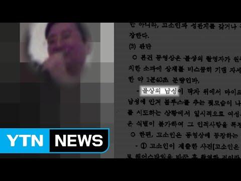 동영상 속 얼굴 김학의...수사 제대로 했나? / YTN
