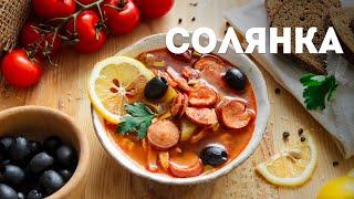 иДЕАЛЬНЫЙ зимний и послепраздничный суп: СОЛЯНКА с колбасойНаваристая, Густая, Ароматная