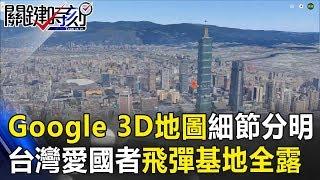 無處可藏!Google 3D地圖細節分明 台灣「愛國者飛彈基地」全都露!! 關鍵時刻20190215-6 朱學恒
