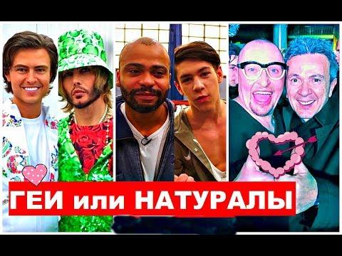 ГЕИ Российского ШОУ