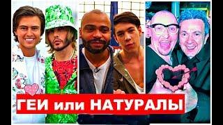 ГЕИ Российского ШОУ Бизнеса/Правда или вымысел?