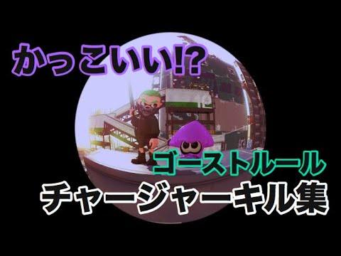 【Splatoon2】かっこいい!?爽快!!チャージャーキル集×ゴーストルール[kill collection]【ウデマエX】