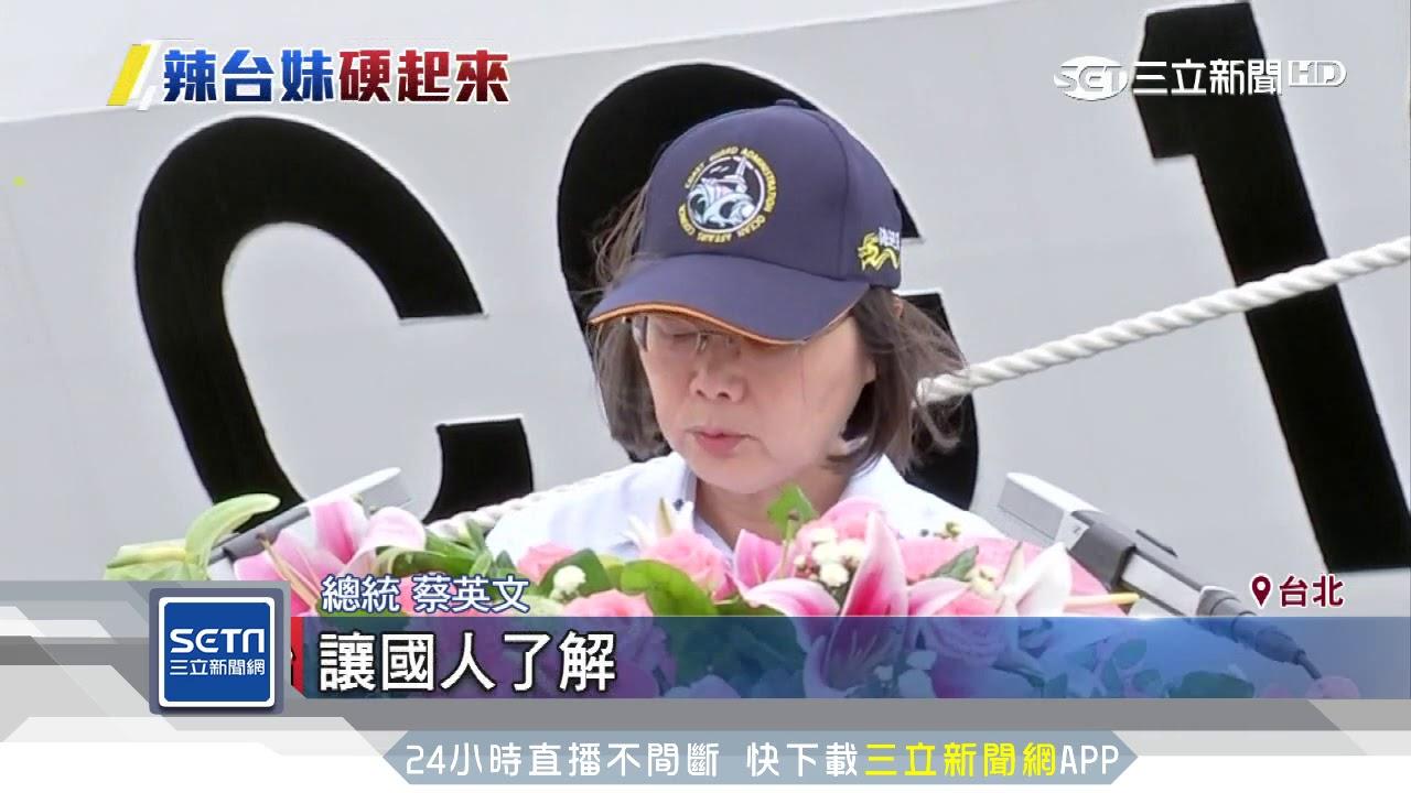 防共軍突襲 !蔡英文出海視導實兵演習 三立iNEWS - YouTube