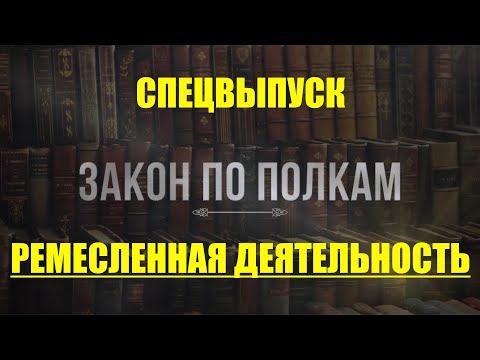 Закон по полкам, сезон 5: выпуск 75. Ремесленная деятельность специальный выпуск