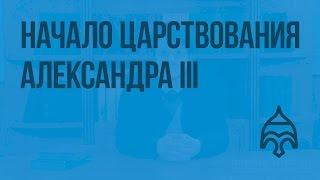 Начало царствования Александра III. Видеоурок по истории России 8 класс