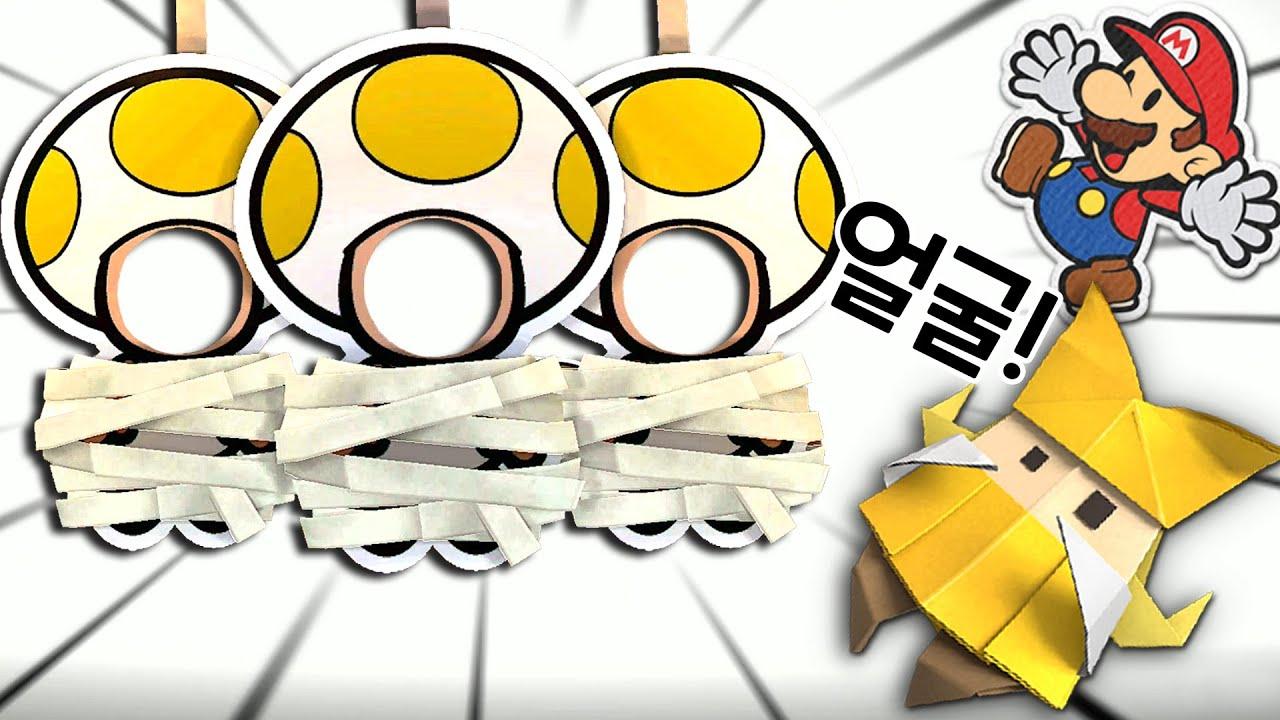 [닌텐도 스위치] 페이퍼 마리오 종이접기 킹8화 키노피오 얼굴이 없어졌어요!!!! 얼굴을 찾아줘야해요!!!
