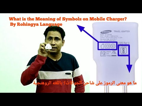 What Is The Meaning Of Symbols On Mobile Charger By Rohingya Language