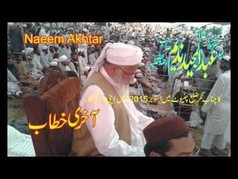 Syed Abdul Majeed Nadeem R.A (LAST BAYAN) at CHANAB NAGAR CHANIOT OCT 2015