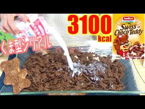 【MUKBANG】 VERY CUTE & TASTY CEREAL FROM TAIWAN!! Swiss Choco Teddy Cereal [2.5Kg] 3072kcal [CC]